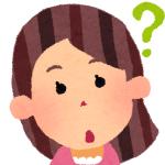 女性 疑問