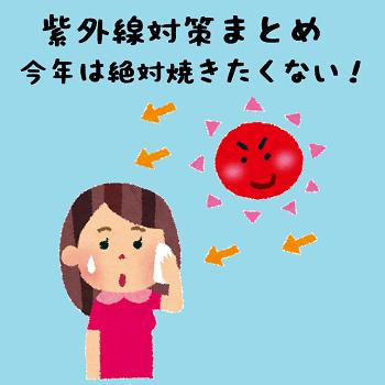 hiyake_woman1
