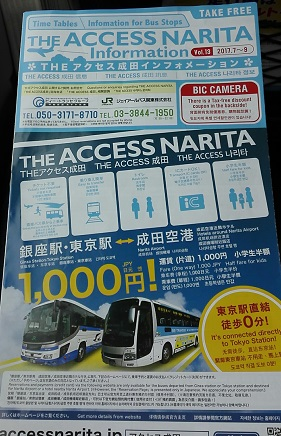東京駅 成田空港 バス