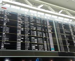 成田空港 暇つぶし 第2ターミナル