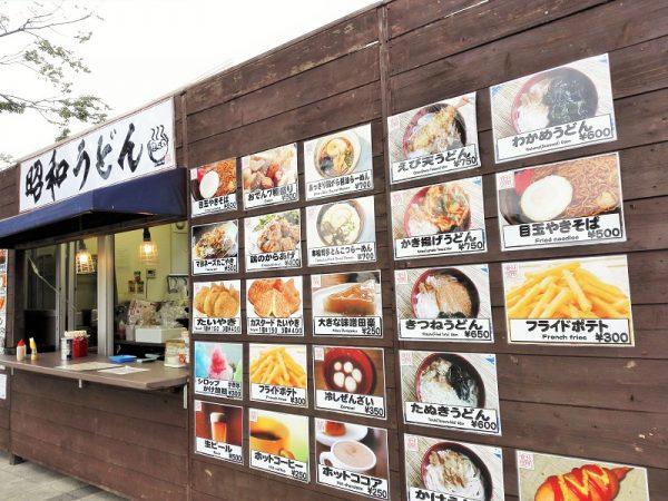 昭和記念公園 売店 メニュー