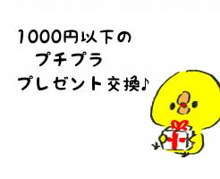 プレゼント交換 1000円 面白い