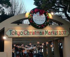 日比谷公園 クリスマスマーケット