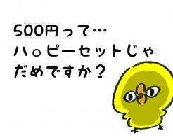 プレゼント交換 500円 おしゃれ