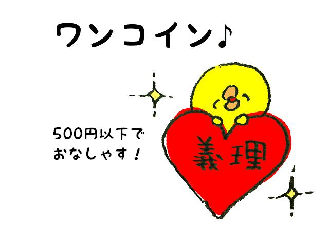 バレンタイン 500円以内
