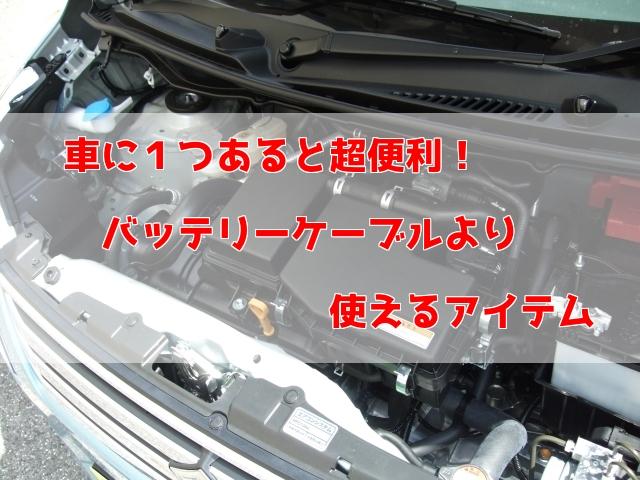 車 バッテリーケーブル 値段