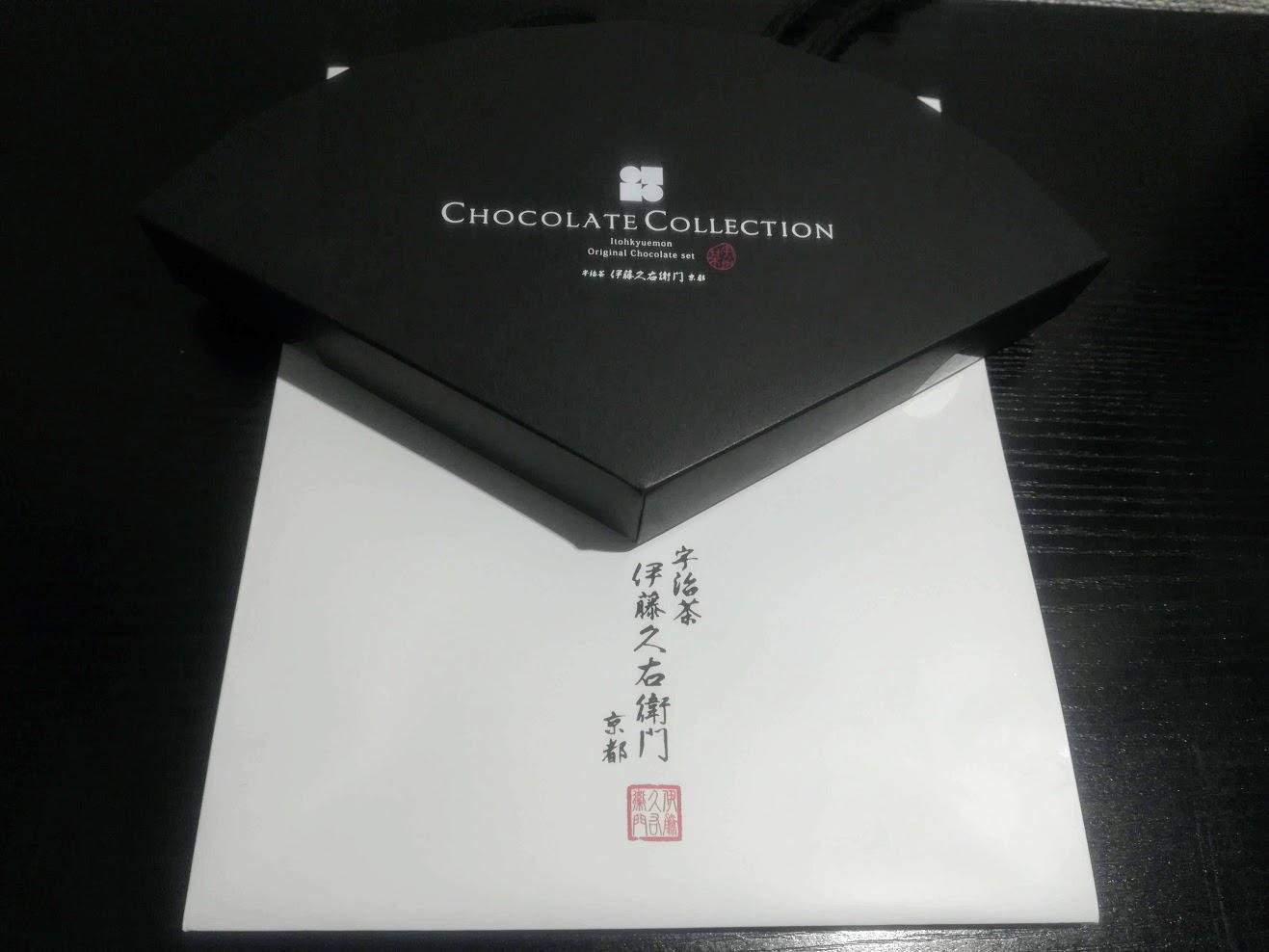 伊藤久右衛門 バレンタイン