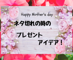 母の日 プレゼント ネタ切れ