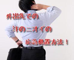 服が汗臭い 応急処置